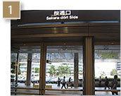 新幹線改札口からは「太閤通口」とは逆方向の「桜通口」へお進み下さい。