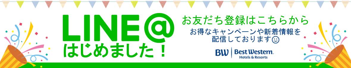 ベストウェスタンホテル【公式】LINEお友だち募集中!