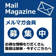 メールマガジン お得な情報もりだくさん!登録は簡単・今すぐこちらから