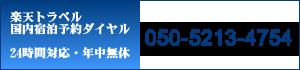 楽天トラベル国内宿泊予約ダイヤル:050-5213-4754
