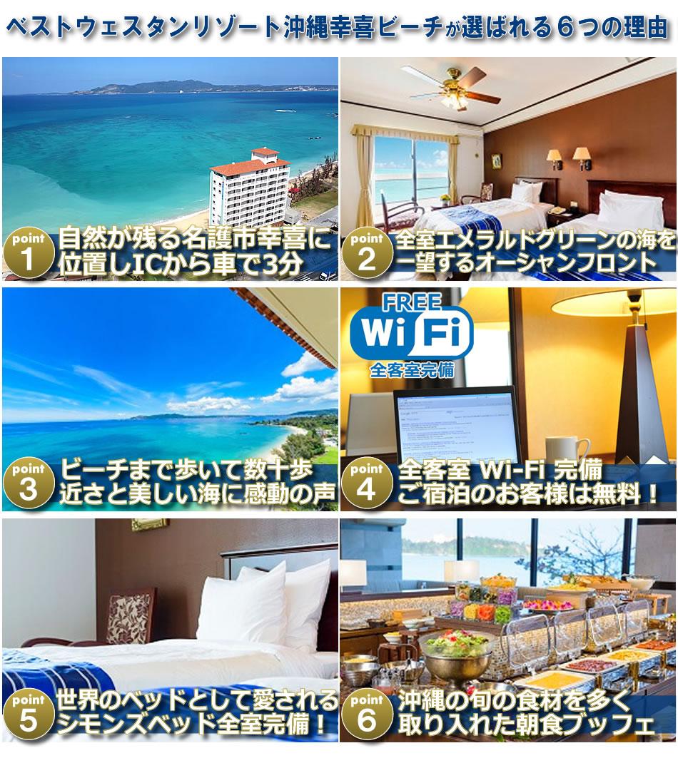 ベストウェスタン沖縄幸喜ビーチが選ばれる6つの理由