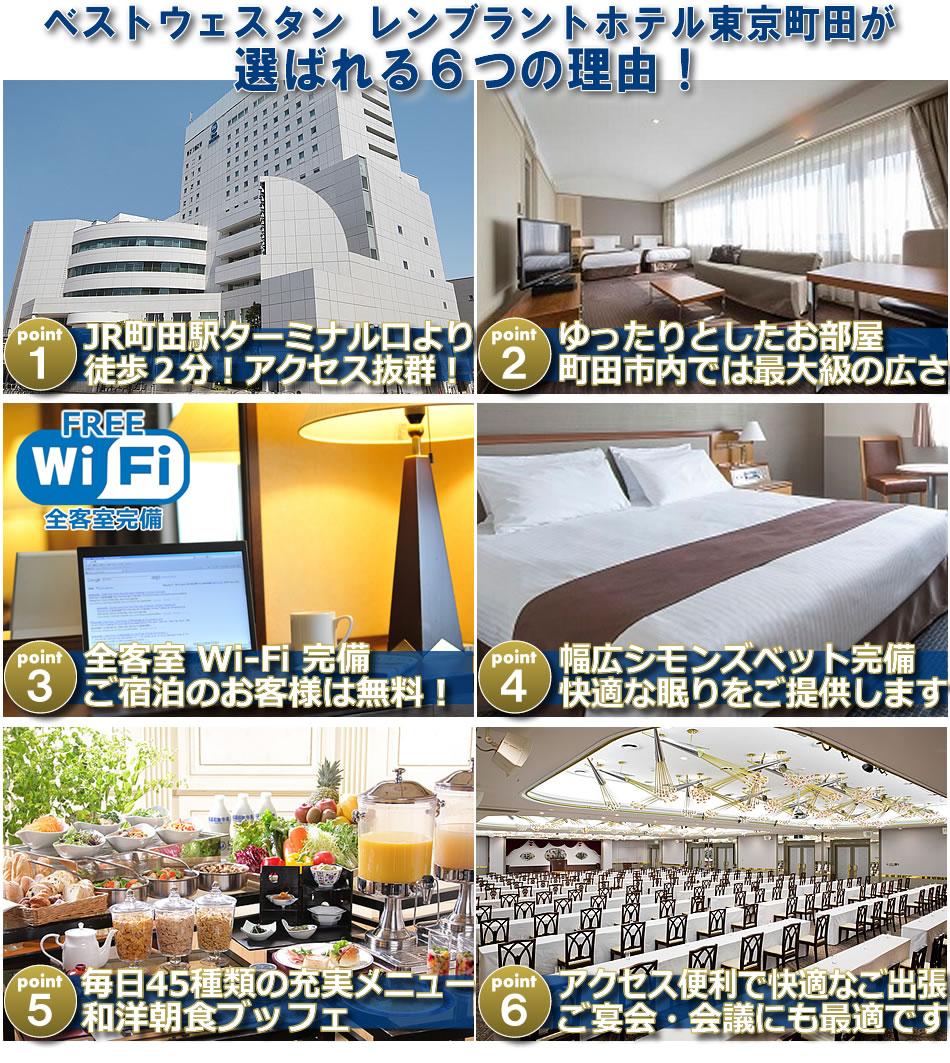ベストウェスタン レンブラントホテル東京町田が選ばれる6つの理由