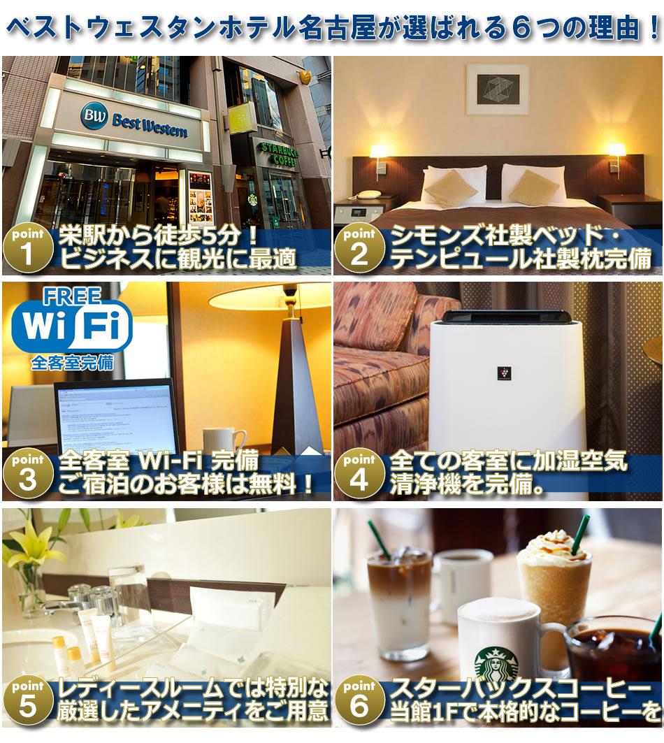 ベストウェスタンホテル名古屋が選ばれる6つの理由
