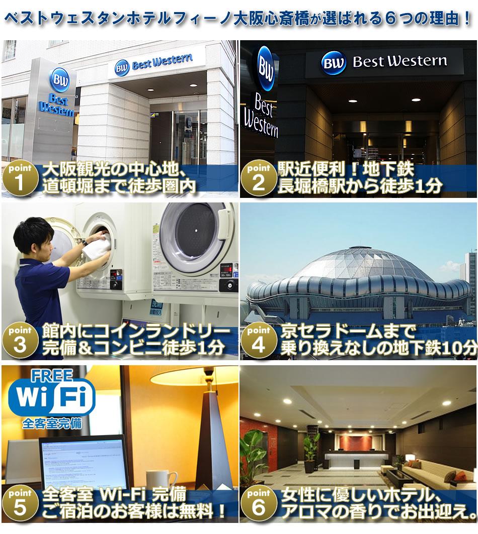 ベストウェスタンホテルフィーノ大阪心斎橋が選ばれる6つの理由