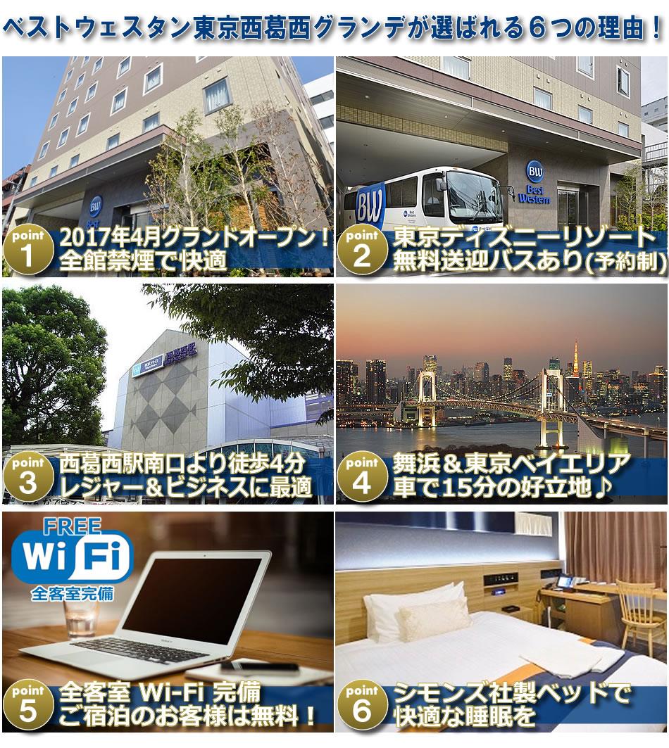 ベストウェスタン東京西葛西グランデが選ばれる6つの理由