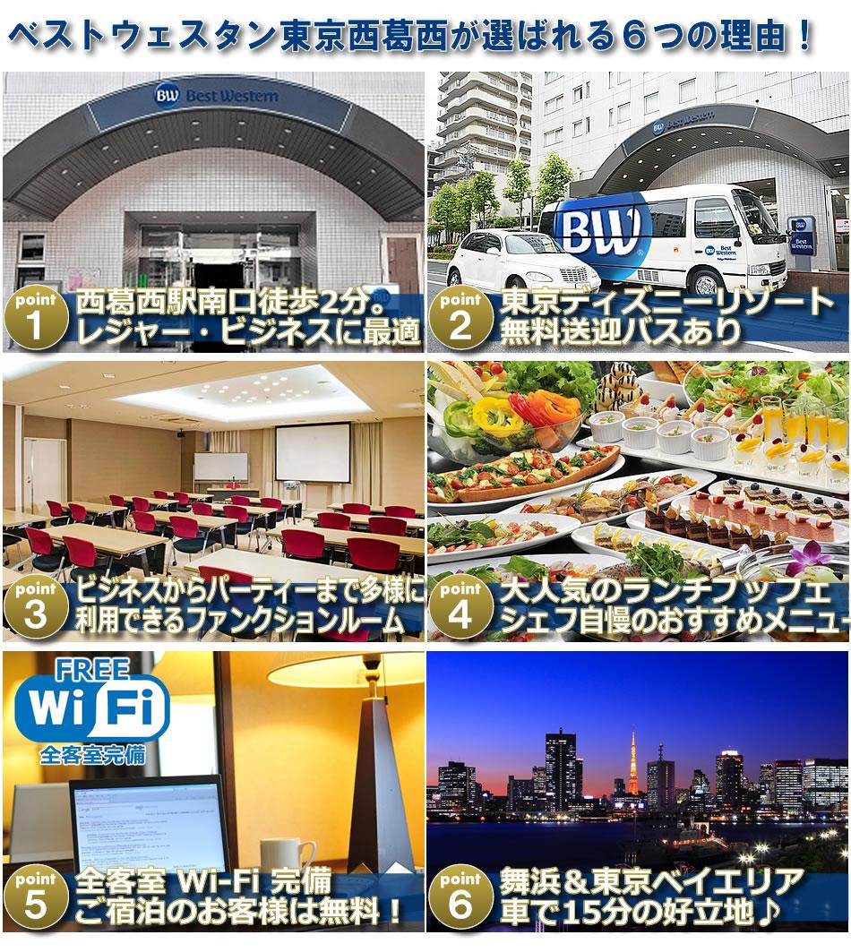 ベストウェスタン東京西葛西が選ばれる6つの理由