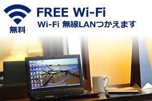 お部屋のデスクには、高速インターネットが楽しめるモジュラージャックとLANケーブルをご用意。パソコンをご持参いただければ無料でご利用いただけます。