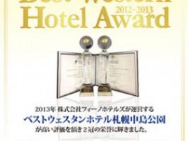 ベストウェスタン札幌中島公園がアワード2冠を受賞