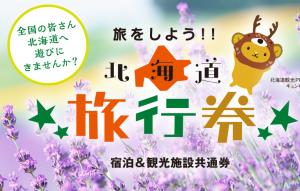 北海道旅行券取扱い施設