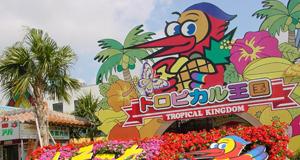 沖縄フルーツランド 〜車で約20分〜