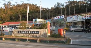 許田道の駅 〜車で約5分〜