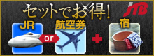 JTBプラン|JRまたは飛行機+ホテル セットでお得