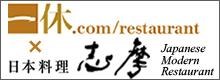 一休.comレストラン|日本料理 志摩 24時間簡単ネット予約