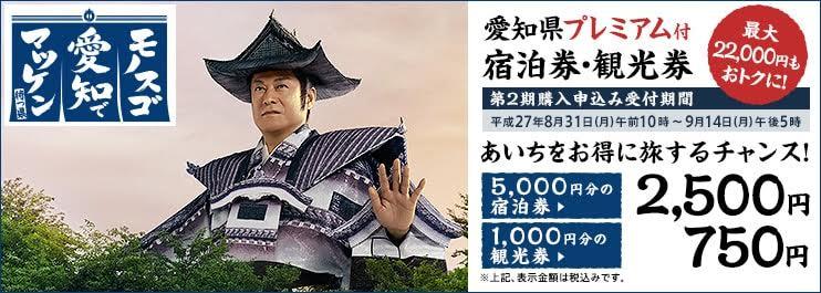 愛知県プレミアム付宿泊・観光券