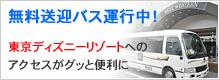 ベストウェスタン東京西葛西グランデ|ディズニーリゾートへの無料送迎バス運行中!