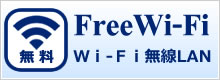 全室Wi-Fi(無線LAN)