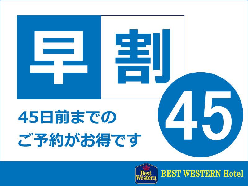 ベスト割45【朝食付】 <br />早期予約がだんぜんお得!カップル・グループで東京観光を楽しもう♪