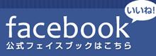 Facebook|ベストウェスタンレンブラントホテル東京町田