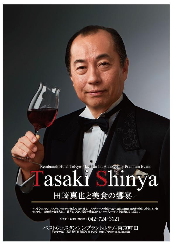 田崎真也と美食の饗宴 ディナーイベントチケット朝食付きプラン