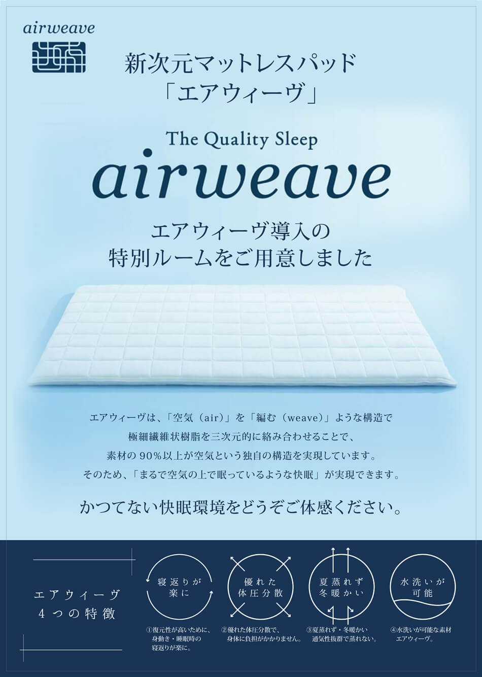 新次元マットレスパッド「エアウィーブ」 air weave