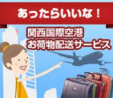 関西国際空港 お荷物配送サービス