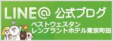 ベストウェスタン レンブラントホテル東京町田|Line公式ブログ