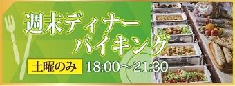 FLG_dinner (2)
