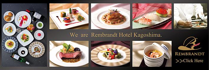 ベストウェスタンレンブラントホテル鹿児島リゾート|宴会料理のご案内
