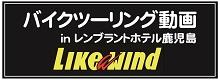 九州鹿児島ツーリング