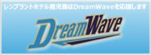 ベストウェスタンレンブラントホテル鹿児島リゾートはDreamWaveを応援します