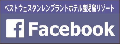 ベストウェスタンレンブラントホテル鹿児島リゾート Facebook