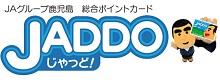 JAグループ鹿児島 総合ポイントカード JADDO