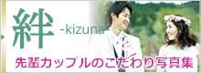 先輩カップルの「絆-kizuna-」写真集