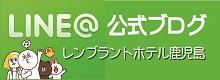 レンブラントホテル鹿児島リゾート Line