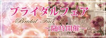 bridal-fair-03