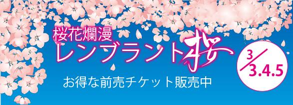 桜花爛漫レンブラント桜ご予約承り中