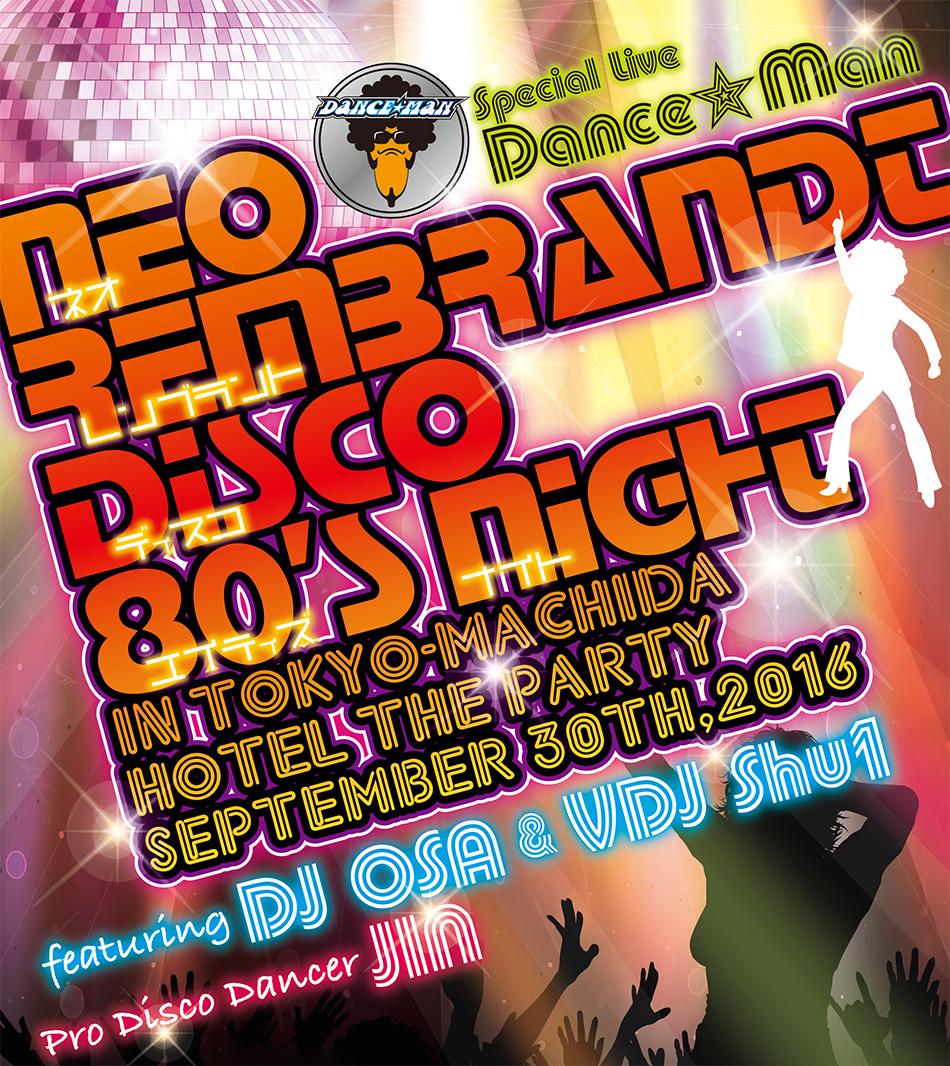 Neo Rmbrandt Disco 80's Night チケット付宿泊プラン