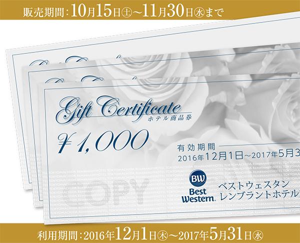お得なホテル商品券を期間限定にて販売中!【10/15~11/30】