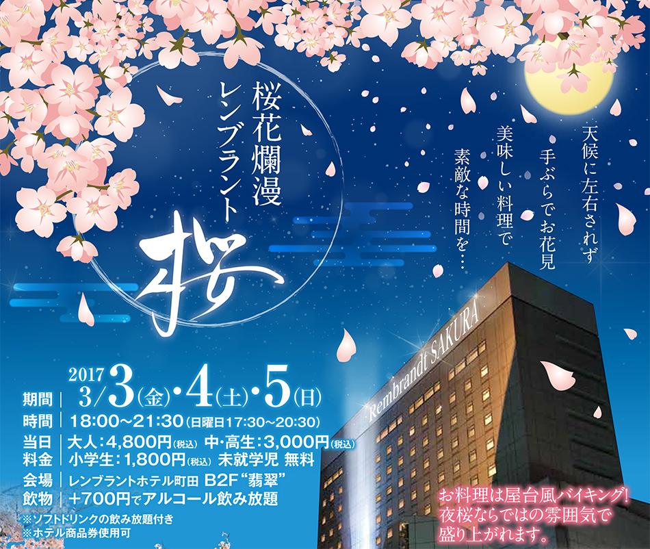 【桜花爛漫】レンブラント桜チケット付きプラン
