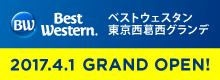 2017年4月オープン!ベストウェスタン東京西葛西グランデ