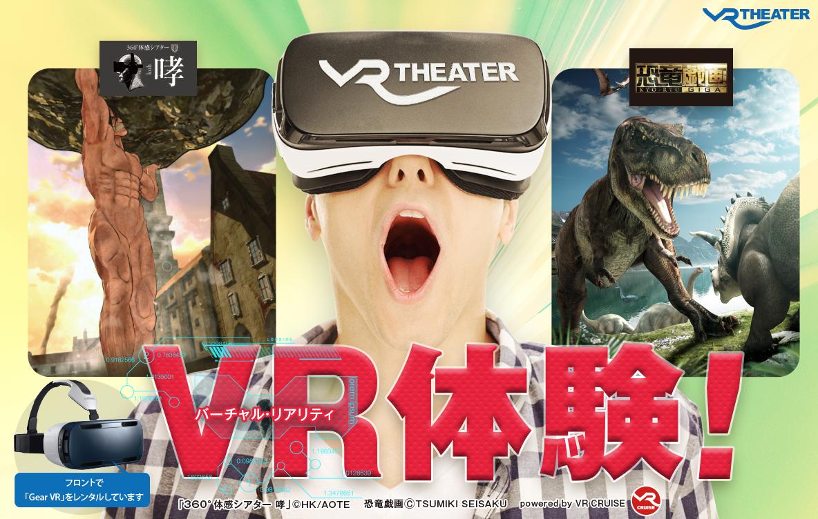 グランドオープン記念 VR体験レンタルサービス♪