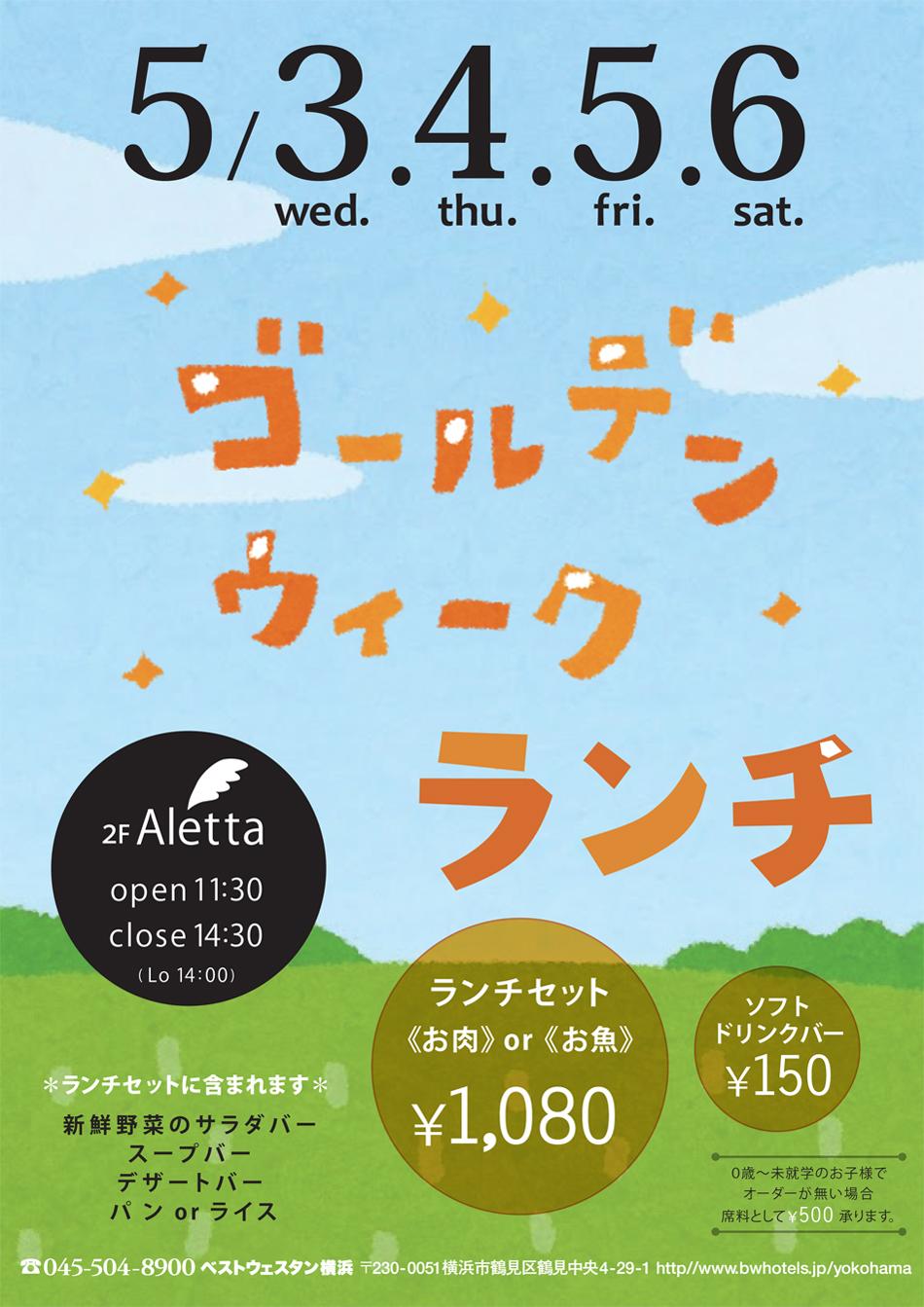 ゴールデンウィークランチ◆GW4日間(5月3,4,5,6日)ランチセット¥1080