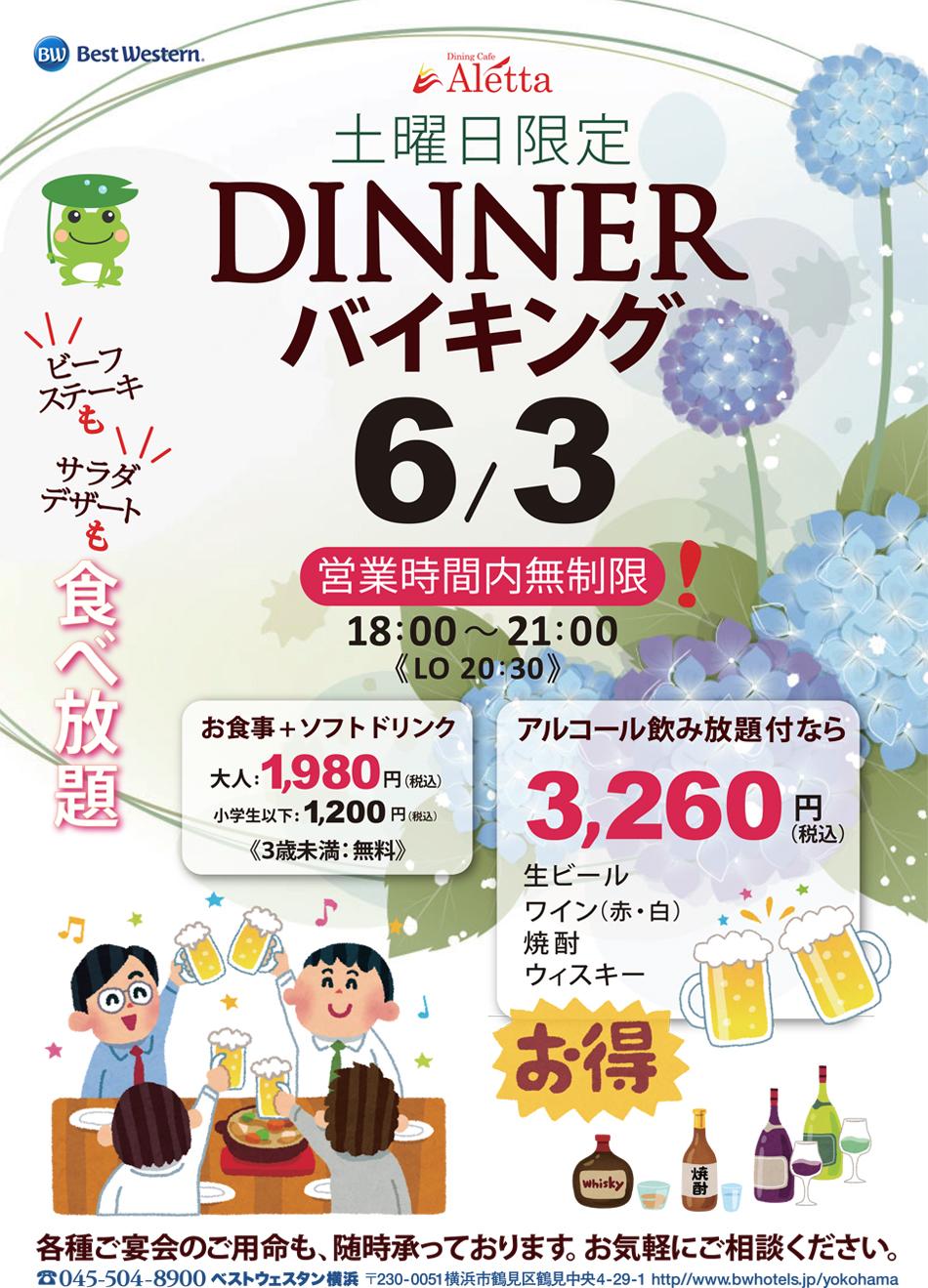 レストラン アレッタ◆土曜限定DINNERバイキング 6月3日(土)◆営業時間内無制限食べ放題