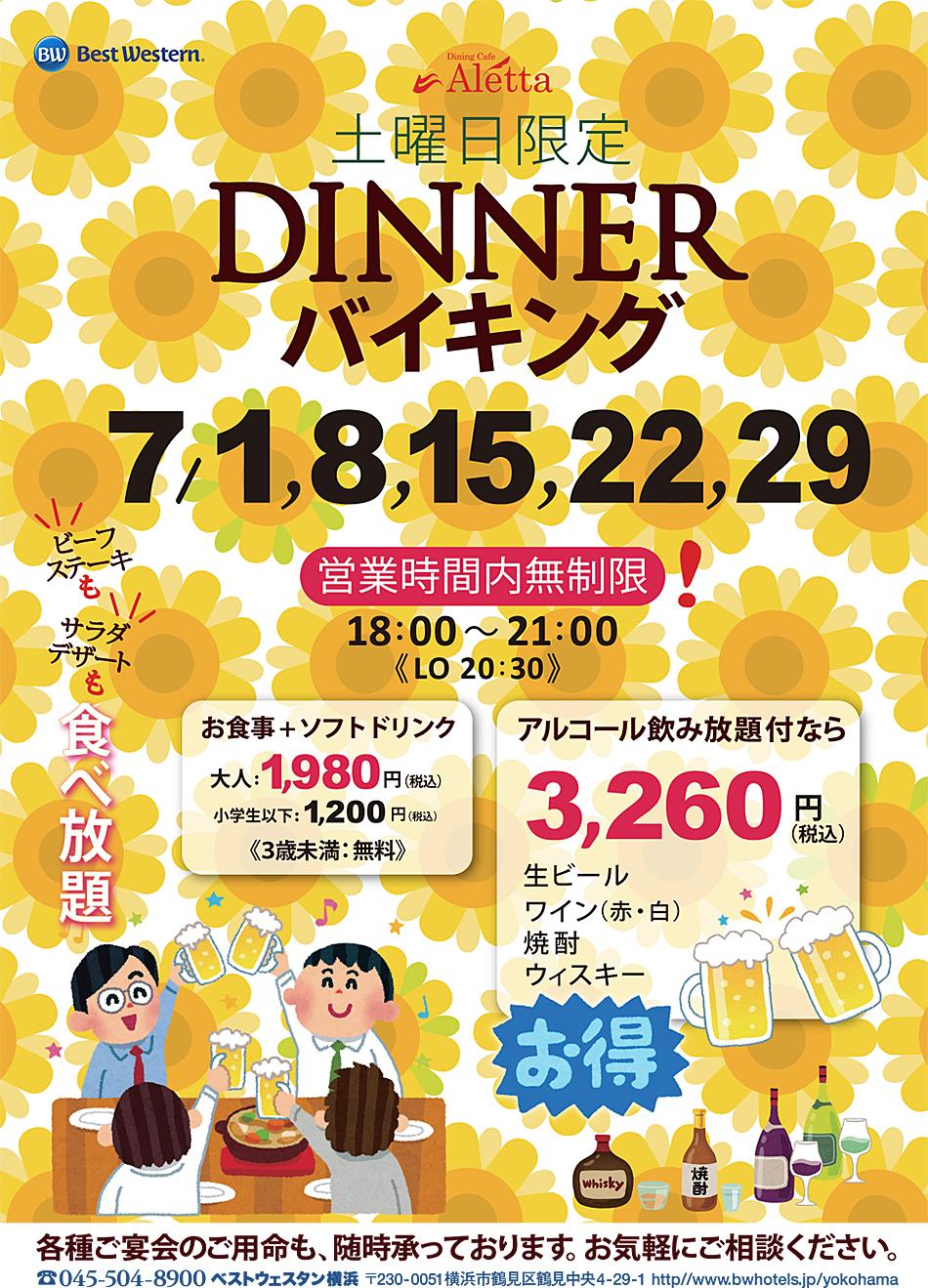 レストラン アレッタ◆土曜限定DINNERバイキング 7月1,8,15,22日(土)◆営業時間内無制限食べ放題