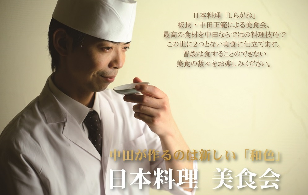 2017_washoku02