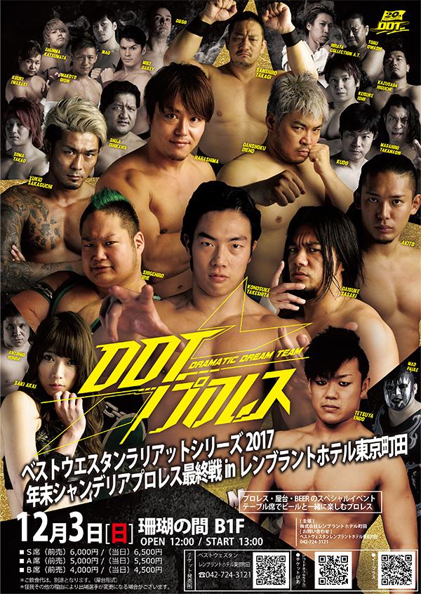 【DDTプロレス】ベストウエスタンラリアットシリーズ2017年末シャンデリアプロレス最終戦inレンブラントホテル東京町田