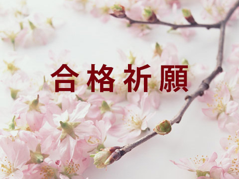 【サクラ咲く!!2食付】受験生プラン2018