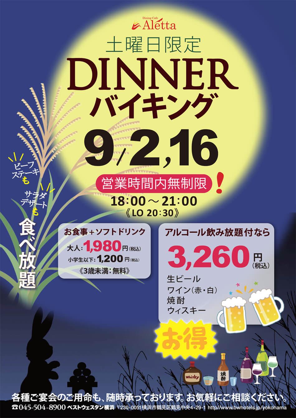 レストラン アレッタ◆土曜日限定|DINNERバイキング 9月2,16日◆営業時間内無制限食べ放題