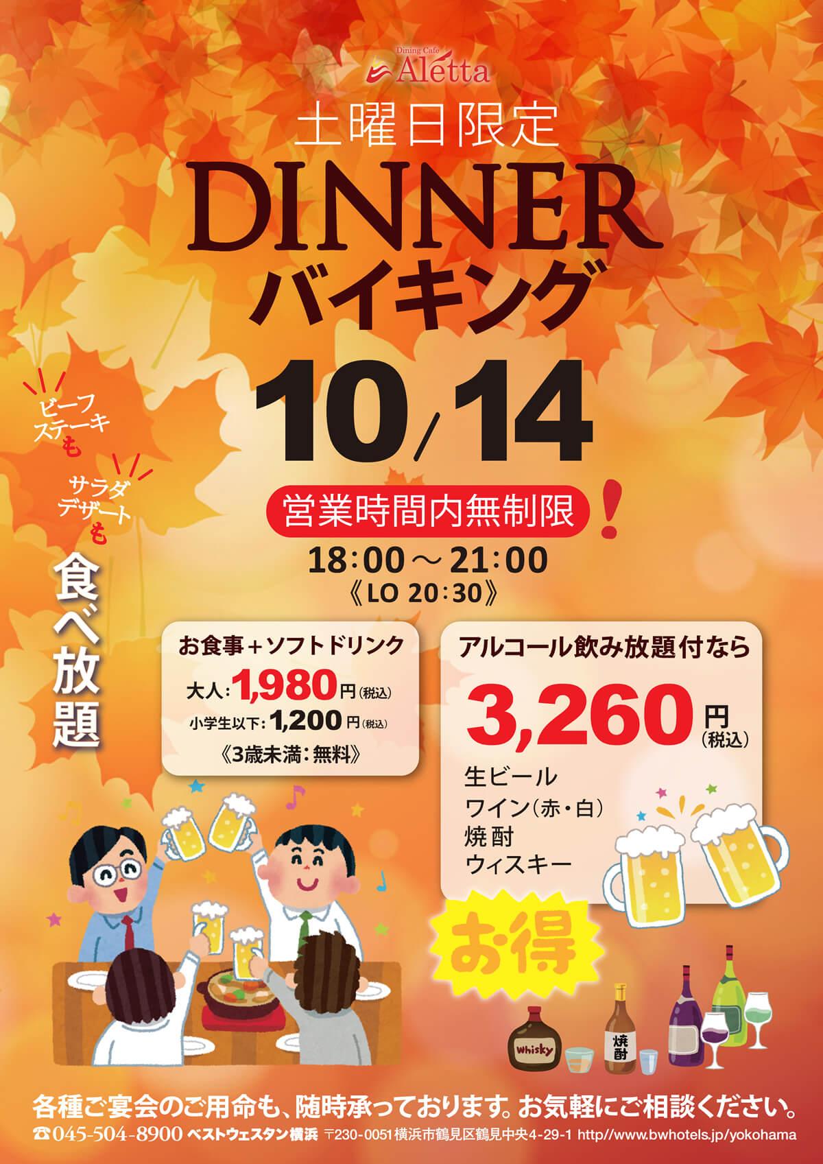 レストラン アレッタ◆土曜日限定|DINNERバイキング 10月14日◆営業時間内無制限食べ放題