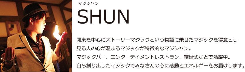 SHUN_web